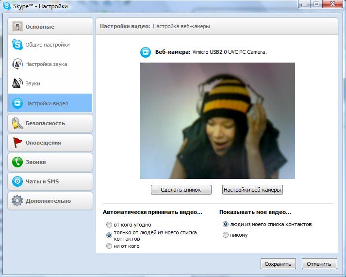 Как сделать в скайпе веб-камеру
